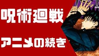 呪術廻戦アニメの続き記事のアイキャッチ