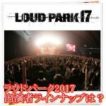 ラウドパーク(loud park)2017の予想!ラインナップやヘッドライナーも