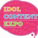 IDOL CONTENT EXPO 4月12日(火)・14日(木) 新宿BLAZEにて2日間の豪華LIVE開催決定! アイドル第一線級達を集めた奇跡のライブを見逃すな!
