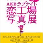 タワーレコード渋谷店 SpaceHACHIKAIにて8月16日より『AKB ラブナイト 恋工場』写真展が開催!