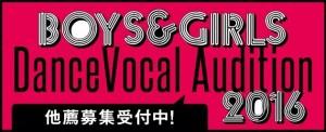 BOYS&GIRLS Dance Vocal Audition2016