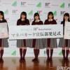 てち、辞令を受け取る!欅坂46がマネパカード宣伝部に就任!