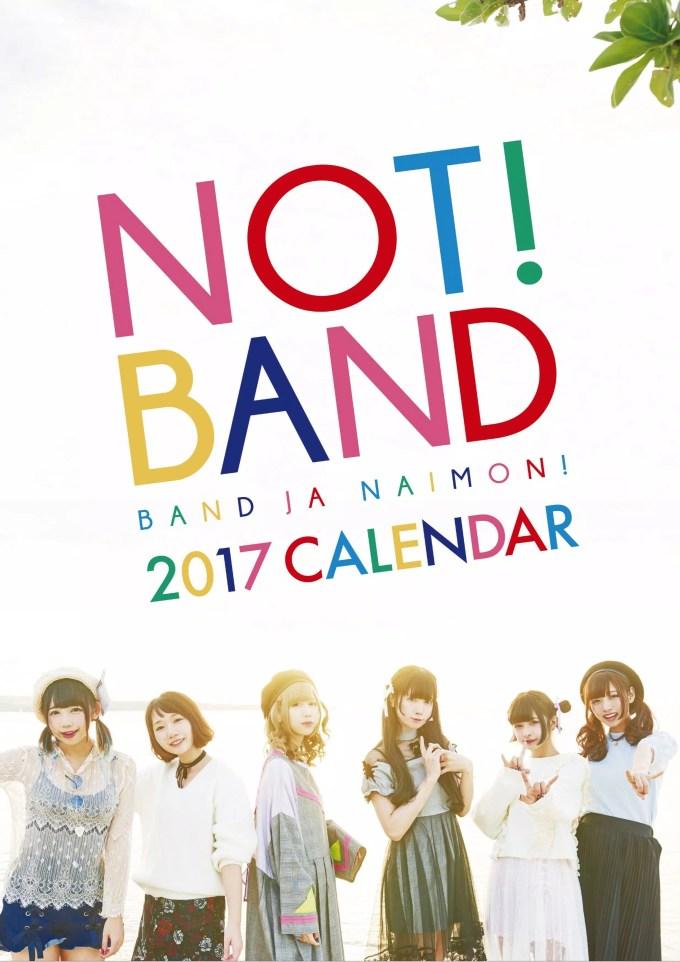 バンドじゃないもん! 2017年カレンダー