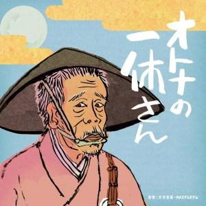 オトナの一休さん オリジナル・サウンドトラック
