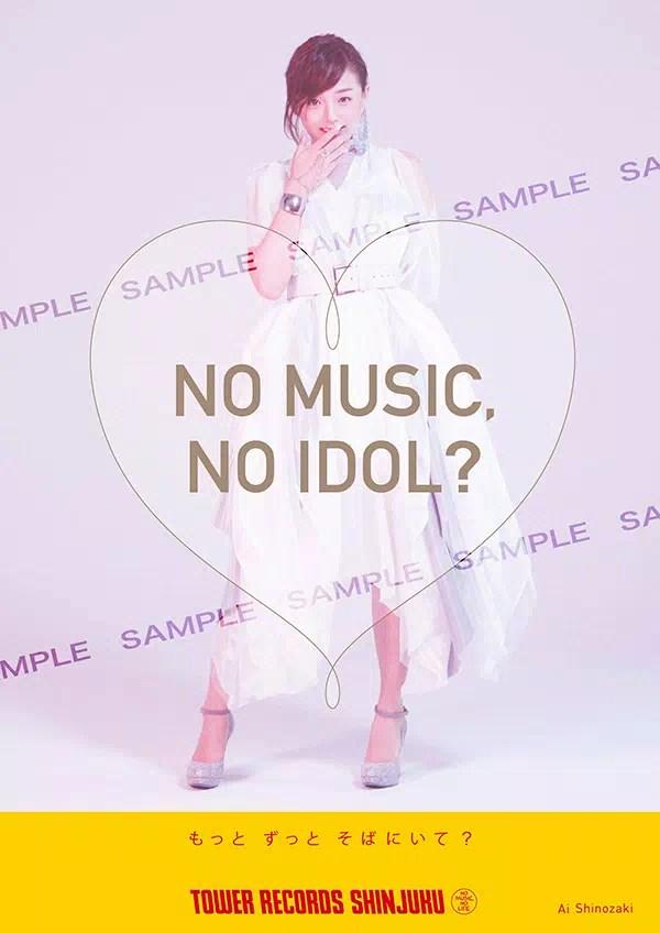 「NO MUSIC, NO IDOL?」篠崎 愛 コラボレーションポスター