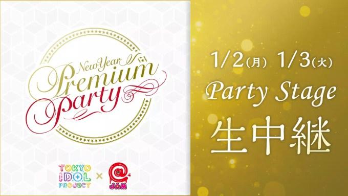 【独占生中継】ニューイヤープレミアムパーティー 2017〜Party Stage〜