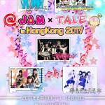@JAM×TALE in HongKong 2017にSUPER☆GiRLS、妄想キャリブレーション、Juice=Juice、東京女子流、ARIEL PROJECTが出演決定!