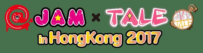 @JAM×TALE in HongKong 2017