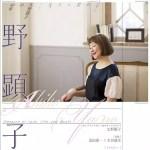 『ユリイカ』2017年2月臨時増刊号「総特集◎矢野顕子──ピアノが愛した女。…矢野顕子の40年」1月6日刊行
