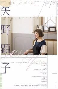 『ユリイカ』2017年2臨時増刊号表紙