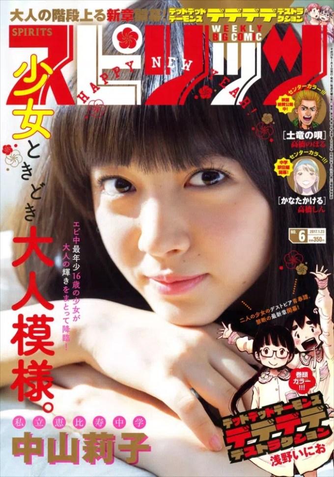 『週刊ビッグコミックスピリッツ』6号表紙 ©小学館・週刊ビッグコミックスピリッツ