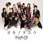 和楽器バンド、新曲「オキノタユウ」を1月11日(水)より「dヒッツ」にて独占先行配信!