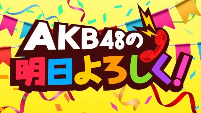 AKB48の明日よろしく!