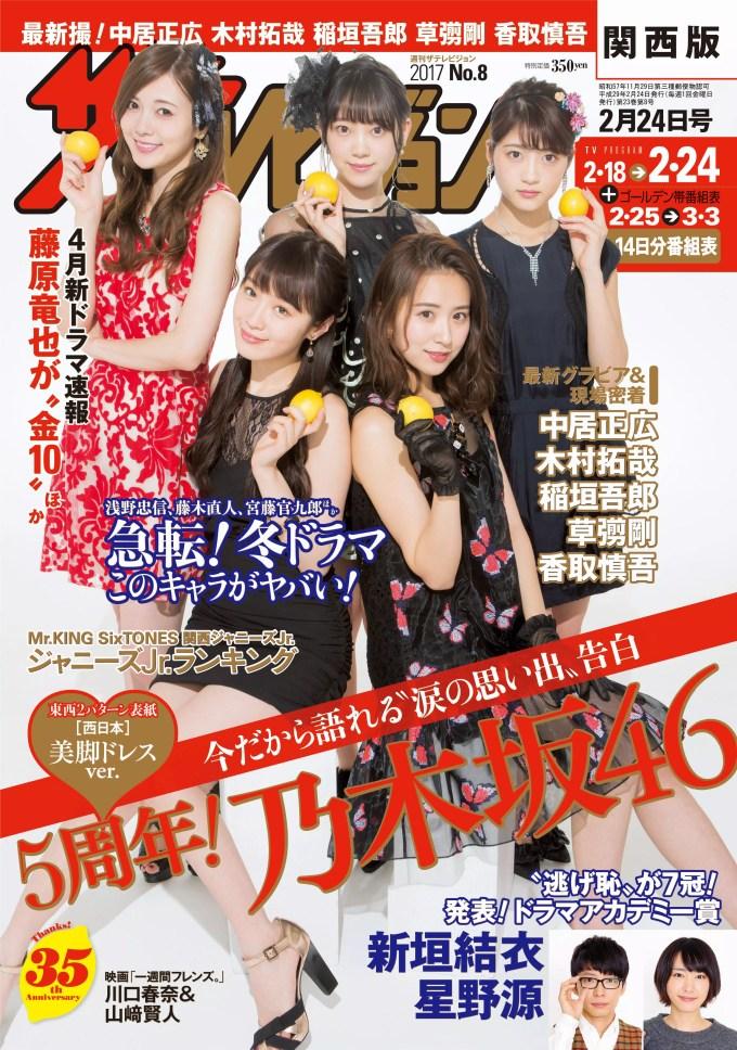 『週刊ザテレビジョン』西日本エリア版表紙
