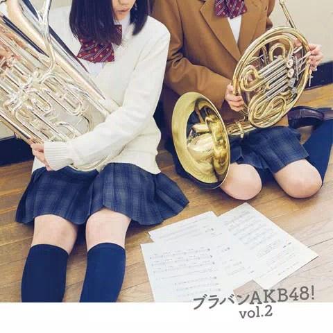 ブラバンAKB48!vol.2ジャケ写