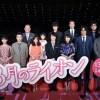 映画『3月のライオン』【前編】が完成! 神木隆之介が15分間舞台挨拶を仕切り、司会の上手さに共演者陣が驚く