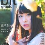 「blt graph. vol.16」表紙・巻頭グラビアは欅坂46・けやき坂46の長濱ねる!