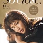 長谷川京子、ファッションカタログで創刊号表紙を飾る