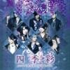 和楽器バンド、3rdアルバム「四季彩-shikisai-」が各ランキングにおいて、上位を席巻!!