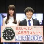 女優・内田理央、番組MCに挑戦。バカリズムと新感覚映像紀行バラエティに。