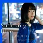 伊藤美来が歌うTVアニメ『武装少女マキャヴェリズム』OP主題歌「Shocking Blue」のジャケ写とMusicVideoが公開!