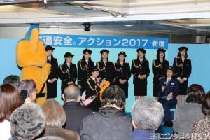 「交通安全。アクション2017新宿」交通安全啓発イベントより