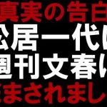 松居一代がおかしい言動 夫・船越栄一郎が不倫か!?裏の顔を動画で暴露!