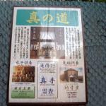 心霊スポット!東京・八王子 真の道 恐怖の水子霊【その4】