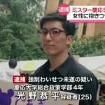 光野恭平(慶応義塾大学生)をわいせつ容疑で逮捕!Twitterあり