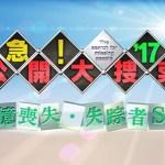 緊急!公開大捜索17夏で放送された記憶喪失の田中勇一さん本名は森聖仁!?出身校などは?