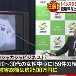 カシャカシャビジネスに注意!!被害総額は2,500万円超!!