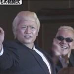 カトルドトランプ(72時間ホンネテレビ)に変装した香取慎吾 危険という声も!