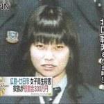 広島・女子高生 2004年北口聡美さん殺害事件 DNA一致で鹿嶋学容疑者35歳を逮捕へ!