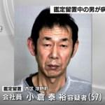 名古屋・守山で鑑定留置中の57歳男が逃走!放火容疑で逮捕!!
