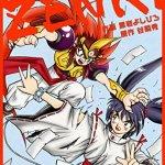 黒岩よしひろさん(漫画家)が心筋梗塞で死去 55歳だった… 鬼神童子ZENKIなど連載!