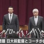 日大悪質タックル問題 「内田前監督が指示したとは思えない」爆笑問題・太田光が持論を展開!