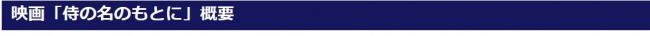 映画「侍の名のもとに~野球日本代表 侍ジャパンの800日~ 」2020年2月7日(金) 2週間限定公開!主題歌は高橋優「プライド」、前売券発売日&上映館決定!