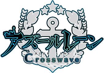 2020/1/29発売「アズールレーン クロスウェーブ オリジナル・サウンドトラック」にボーナストラックの追加が決定!