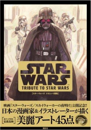日本を代表する漫画家&イラストレー ター45組が「スター・ウォーズ」の世界を描いた豪華愛蔵版アート集が完成!! 表紙カバーは安彦良和、渾身のダース・ベイダー!