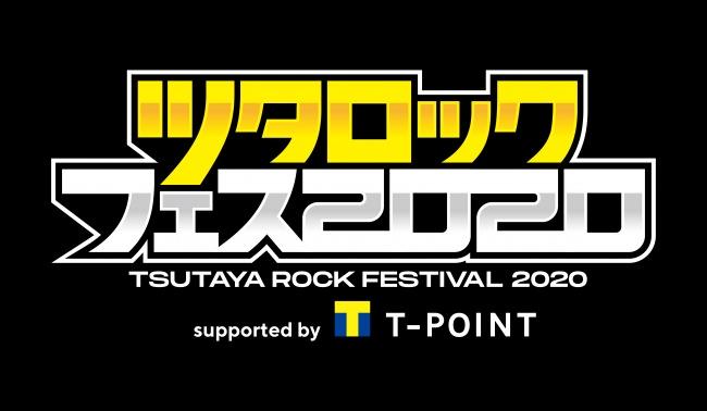 ツタロックフェス2020 supported by Tポイント 2020年3月21日(土)幕張メッセ国際展示場9、10、11ホールにて開催決定!