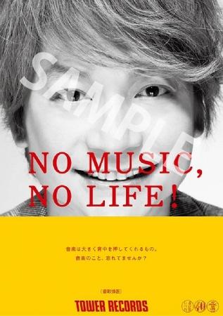 「NO MUSIC, NO LIFE.」ポスター意見広告シリーズに香取慎吾 が初登場。