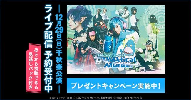 脳内クラッシュ演劇「DRAMAtical Murder」12月29日千秋楽公演をDMM.comでライブ配信!