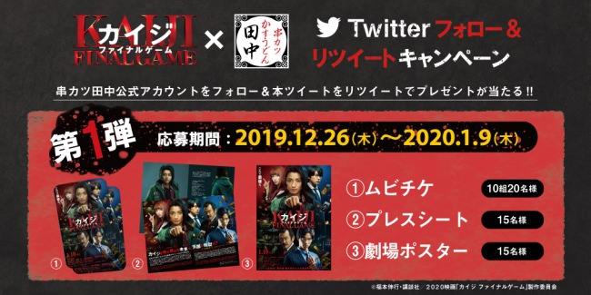 映画『カイジ ファイナルゲーム』とコラボキャンペーンを開催!
