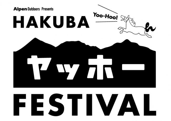 """新緑の絶景を望む白馬岩岳山頂で音楽や映画が楽しめる""""HAKUBAヤッホー! FESTIVAL""""が2020年5月に初開催決定!"""