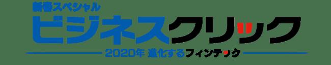 TBSテレビ「ビジネスクリック新春スペシャル」放送決定!2020年1月3日(金)深夜0時55分から<GMOクリック証券>