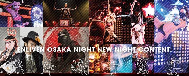 「OSAKA NIGHT FUSION」 大阪キタで開催 ~JAPANESE CULTURE × DJ × DANCE × LIVE~