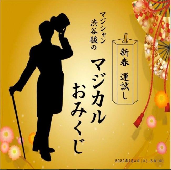 紙のくじが一瞬で景品へと早変わり!上野マルイで「マジカルおみくじ」を開催!
