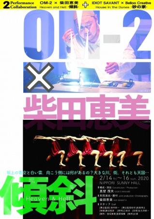 [新作公演]OM-2×柴田恵美『傾斜 -Heaven & Hell-』公演のお知らせ[演劇・ダンス]