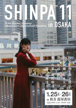 【枚方 蔦屋書店】映画上映イベント「SHINPA」が関西で初開催!コンペティションとワークショップも!