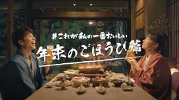 中尾明慶さん & 仲里依紗さん夫妻出演!新・一番搾りスペシャルWebムービー第二弾公開
